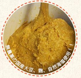 無農薬の国産大豆、麹、自然海塩使用