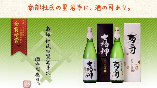 菊の司酒造株式会社:南部杜氏の里岩手にの酒の司あり